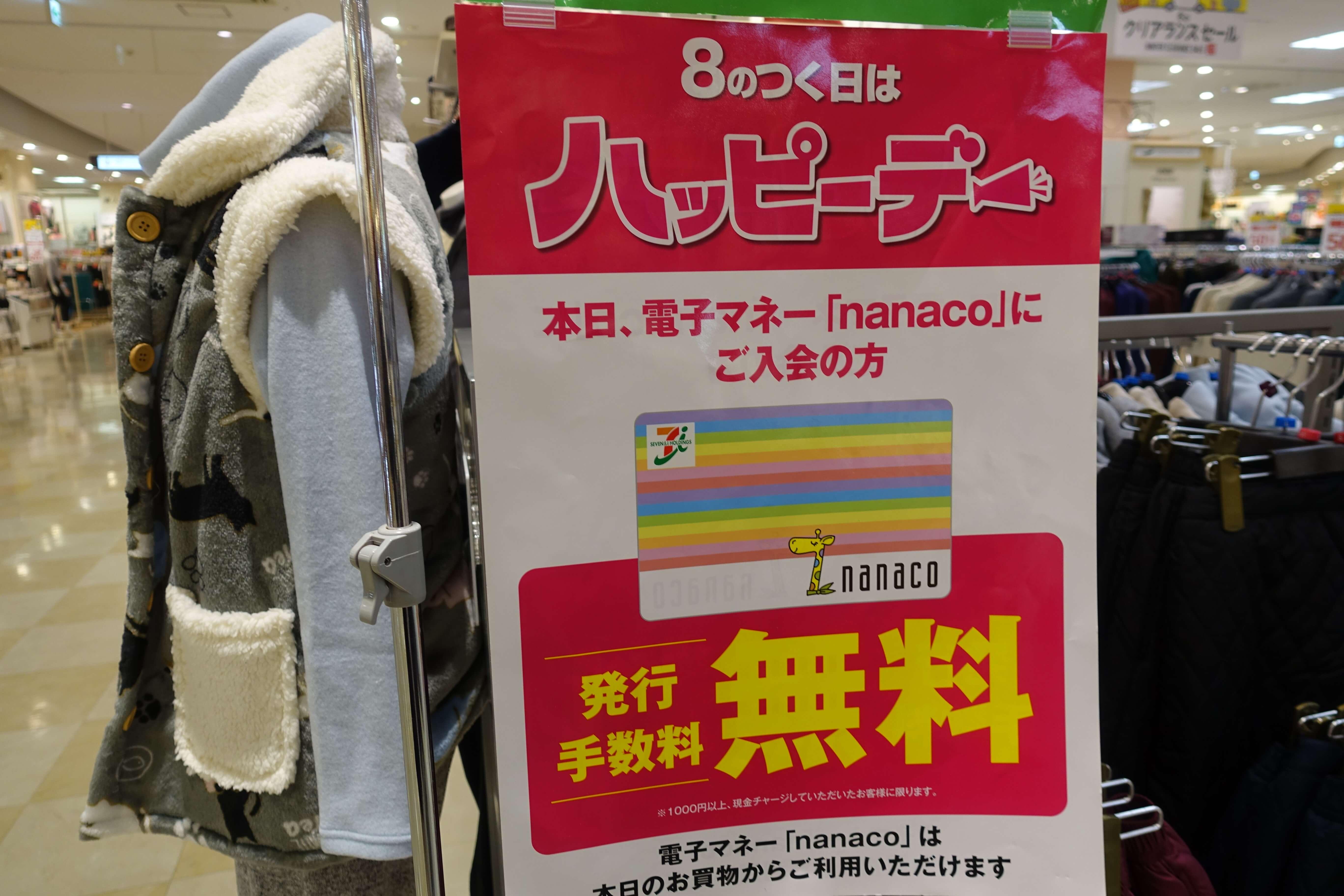 イトーヨーカドーのハッピーデーはnanacoカードが無料で作れるという看板