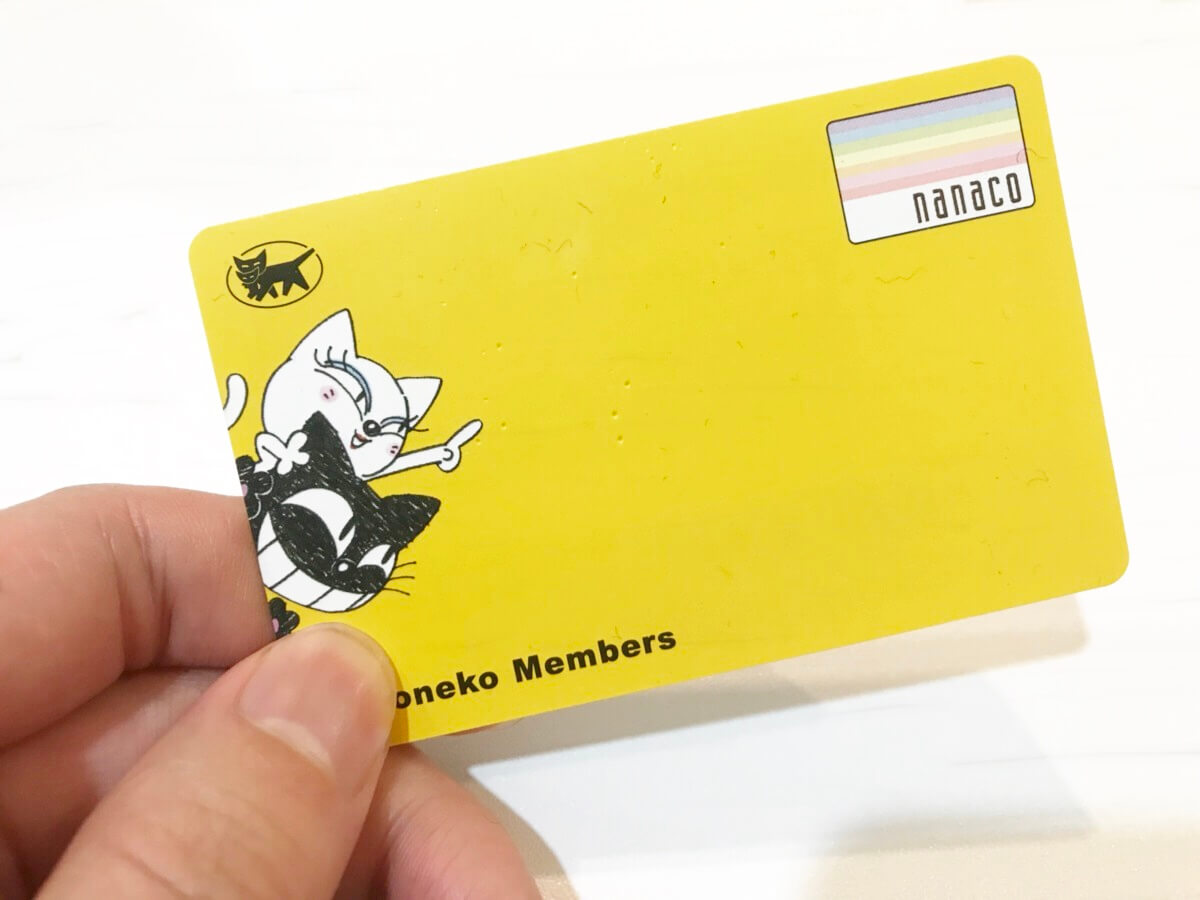 クロネコメンバーズカードなら無料でnanacoカードがもらえる