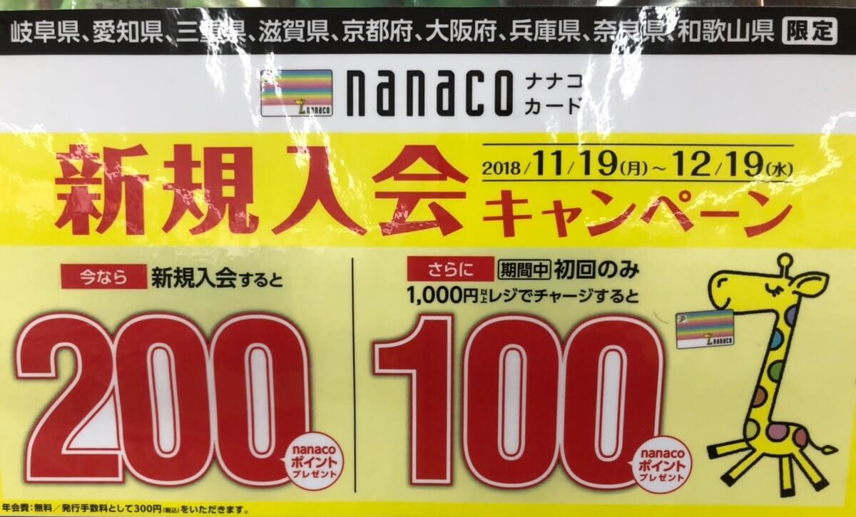 セブンイレブンでもnanacoカードが無料で作れる