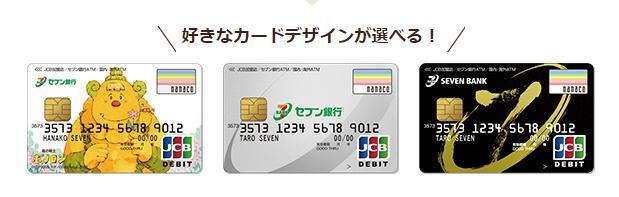 セブン銀行デビットカードのデザイン