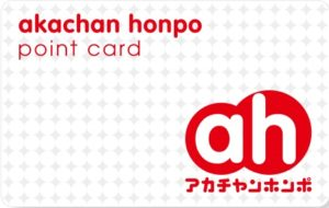 赤ちゃん本舗ポイントカード