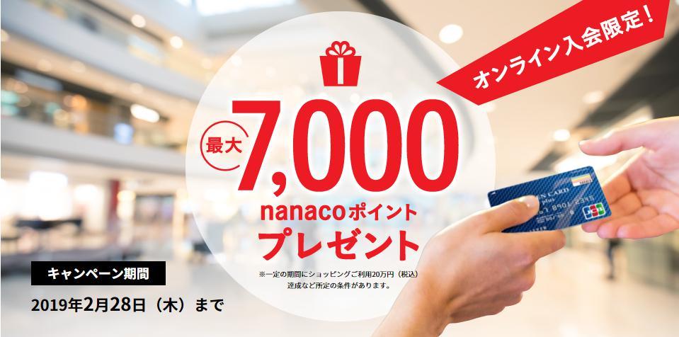 セブンカード・プラス入会キャンペーンネット