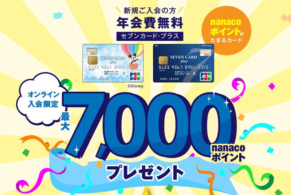 セブンカード入会キャンペーン