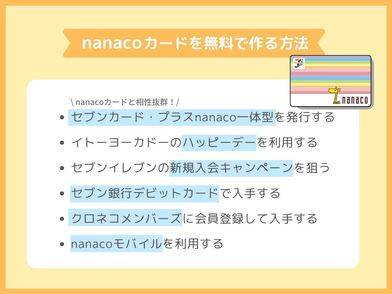 nanacoカード(ナナコ)を無料で入手できるお得な作り方