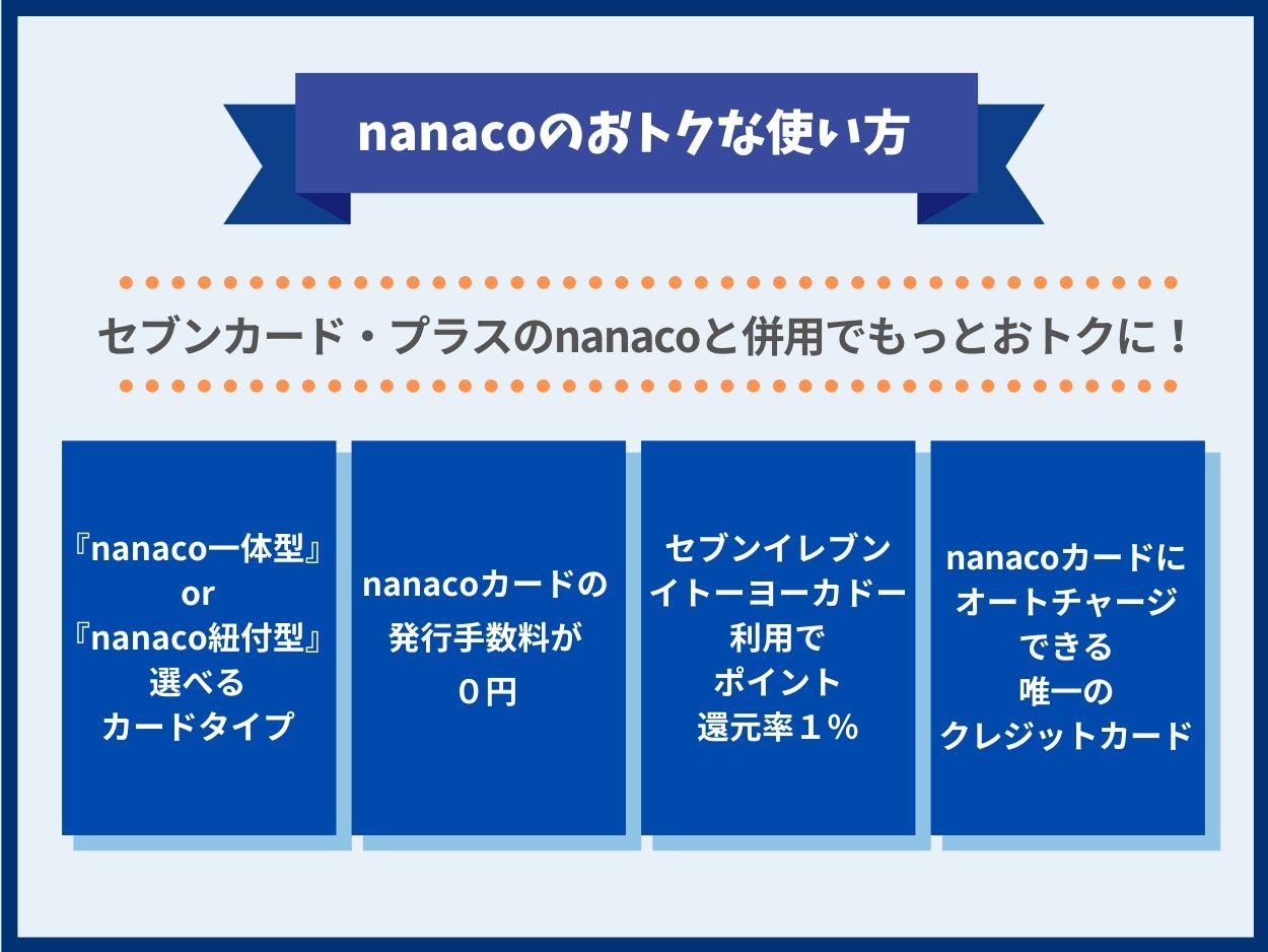 nanacoカードの得する使い方