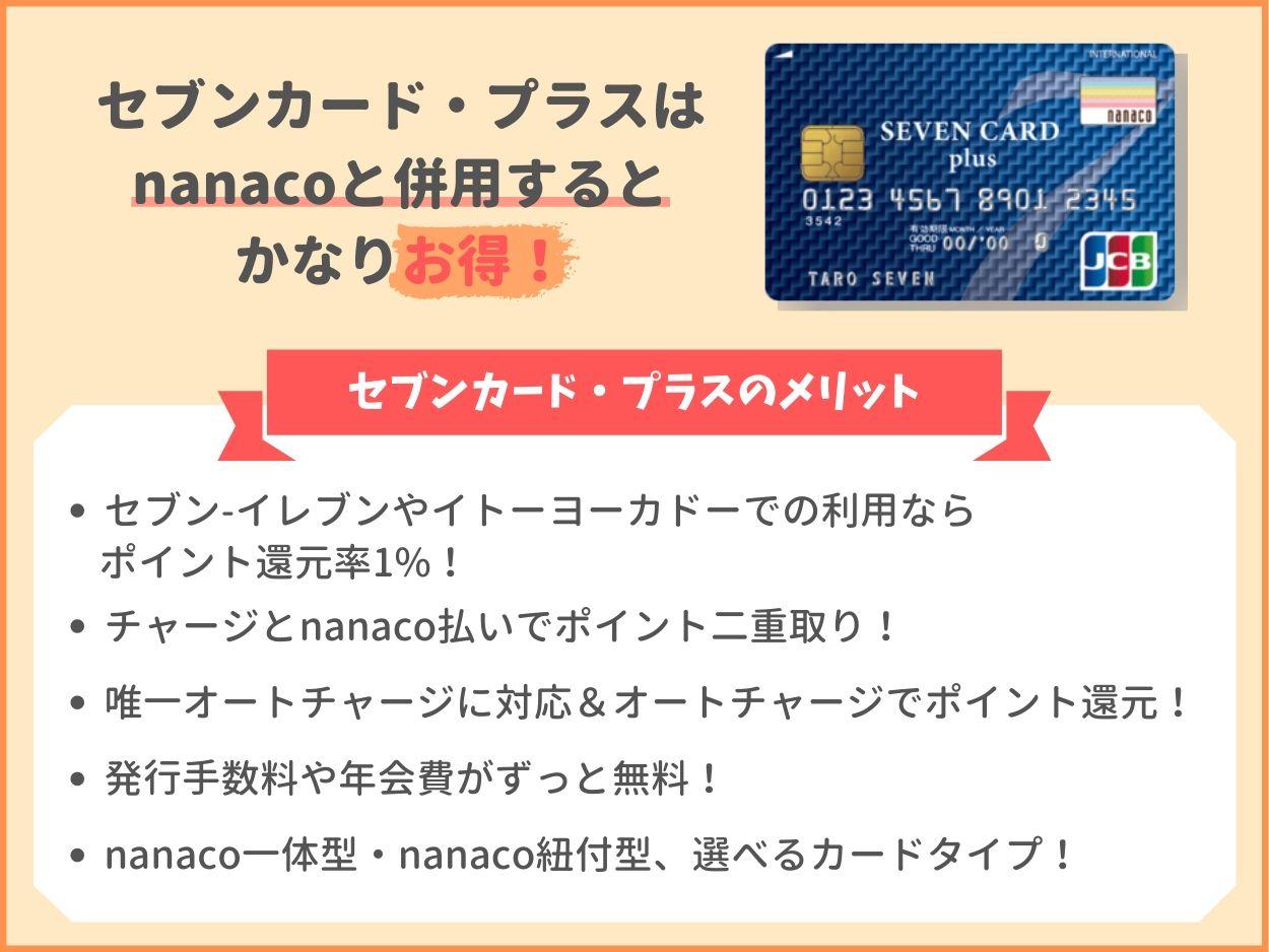 セブンカード・プラスのnanacoと合わせて使う!