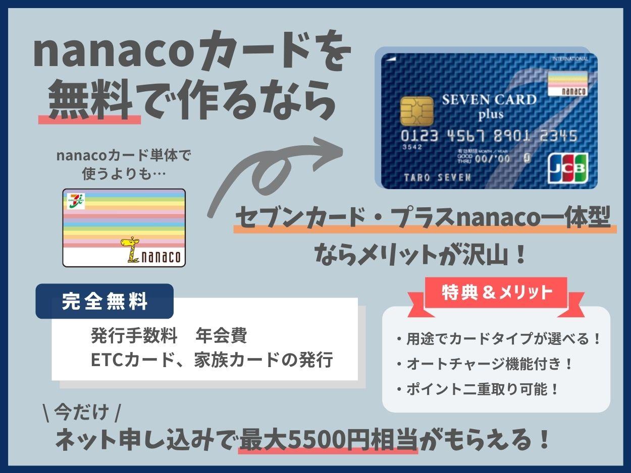 nanacoカードを無料で作るならセブンカード・プラス一択!