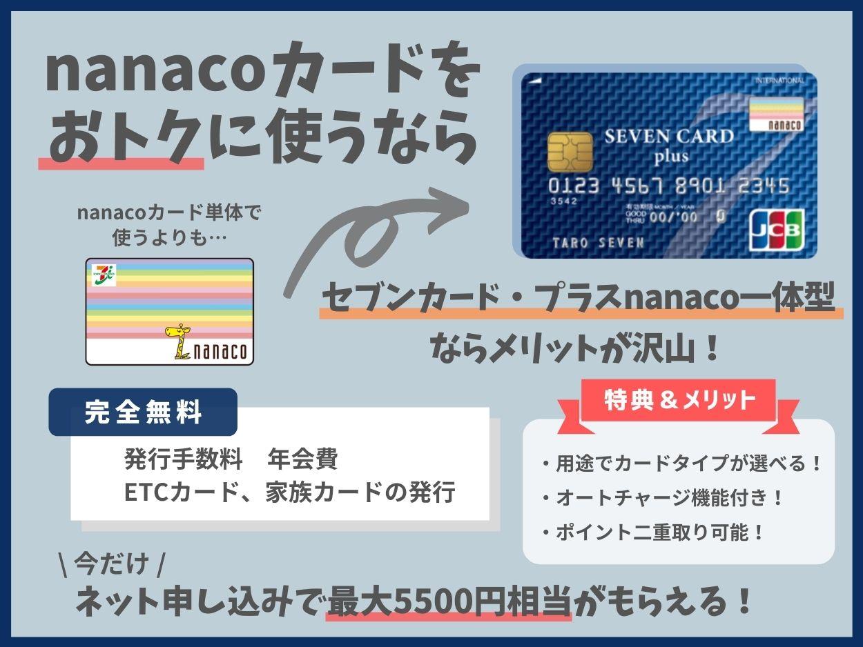 nanacoカードをお得に作るなら