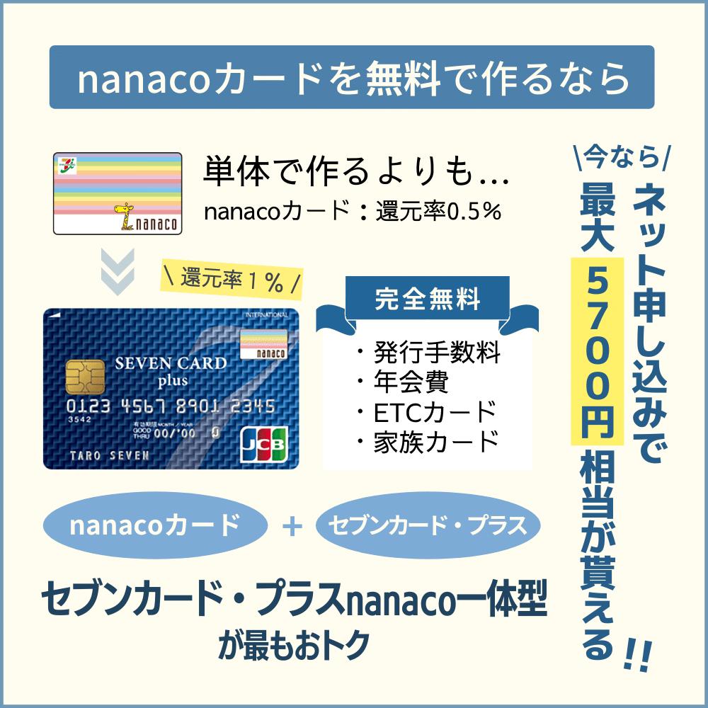 ナナコカードを無料で作る方法