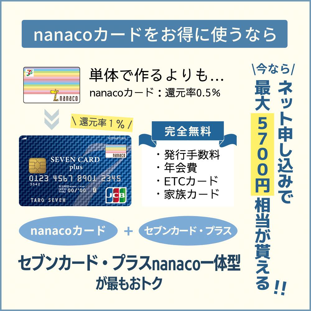 nanacoをお得に使う
