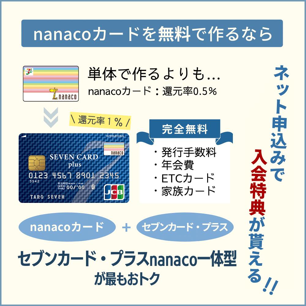 ナナコカード(nanacoカード)を完全に無料で入手する作り方を解説 300円の発行手数料は無料になる!